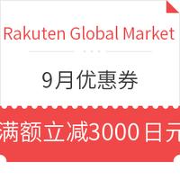 海淘券码:Rakuten Global Market日本乐天国际 9月优惠券