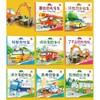 《小车迷汽车绘本》(全8册) 19.8元包邮(需用券)