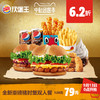 汉堡王 全新重磅猪肘堡双人餐 单次电子兑换券 79元