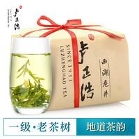 2018新茶卢正浩茶叶雨前一级西湖龙井百年老茶树绿茶200克龙井茶
