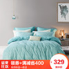 LOVO家纺四件套 纯棉床单被套 时尚全棉北欧风床品套件 布洛妮 1.5米床 299元