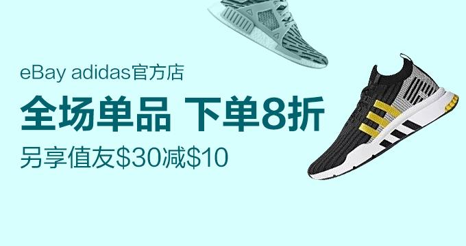 eBay adidas官方店 全场商品 下单8折,另有值友$30-$10活动