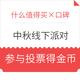 活动预告:什么值得买 × 口碑app  嫦娥小姐姐的中秋派对 明日开业! 参与有金币,嫦娥小姐姐等你来撩~