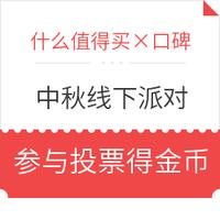 活动预告:什么值得买 × 口碑app  嫦娥小姐姐的中秋派对 明日开业!