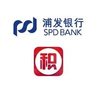 移动端:浦发银行  信用卡积分福利