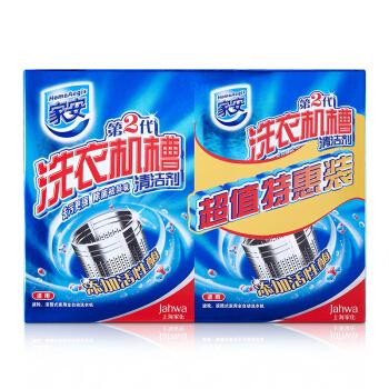 家安(HomeAegis) 洗衣机槽清洁剂超值特卖装125g*4袋 滚筒波轮洗衣机清洁除垢剂洗衣机清洗剂 非泡腾片 *2件
