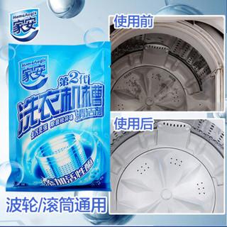 Home Aegis 家安 洗衣机槽清洁剂 (125g、无香)