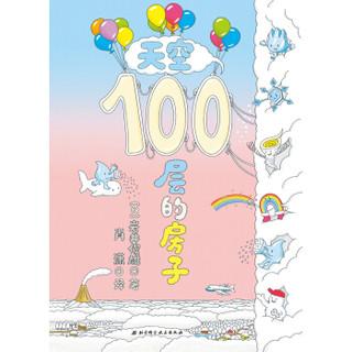 《100层的房子系列》(新版、精装、套装共4册)