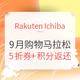 Rakuten Ichiba 日本乐天 9月购物马拉松 全品类 领最高5折券,最高29倍积分返还,看图找茬平分100万积分