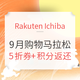 Rakuten Ichiba 日本乐天 9月购物马拉松 全品类