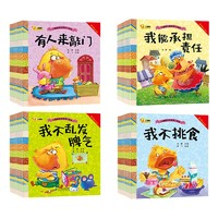 《小脚鸭绘本》儿童早教书 全40册