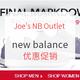 Joe's New Balance Outlet 优惠促销 男女运动鞋$35起,运动服$15起