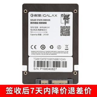 ?影驰 铁甲战将240G 128G 480G 960G SATA3  笔记本台式机固态硬盘SSD 240G送9.5笔记本光驱支架