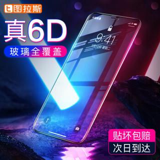 图拉斯 iPhoneX/XS/XR钢化膜苹果XS Max手机膜6D抗蓝光全屏全覆盖钢化玻璃贴膜防爆膜 XSMax【黑色】高清款★真6D隐形全屏膜