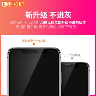 图拉斯 iPhoneX/XS/XR钢化膜苹果XS Max手机膜6D抗蓝光全屏全覆盖钢化玻璃贴膜防爆膜 X/XS【黑色】高清款★真6D隐形全屏膜