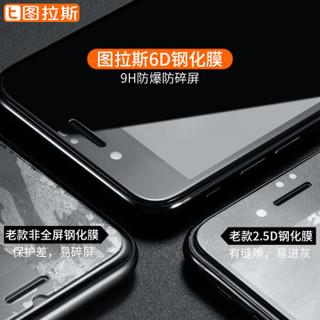 图拉斯 苹果6s/7/8钢化膜iPhone7 Plus全屏6D抗蓝光全覆盖钢化玻璃手机贴膜 苹果7/8【白色】高清款★6D全屏钢化