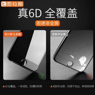 图拉斯 苹果6s/7/8钢化膜iPhone7 Plus全屏6D抗蓝光全覆盖钢化玻璃手机贴膜 苹果7/8【黑色】蓝光款★6D全屏钢化