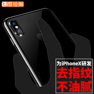 图拉斯 苹果X/XS Max手机壳iPhoneXS保护套iphonex全包透明电镀硅胶防摔TPU软套 X【亮黑色】炫亮电镀