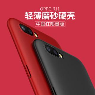 图拉斯 oppor11/r11plus手机壳r11 plus保护套防摔磨砂硬壳女男全包 R11 Plus『星空黑』6.0大屏