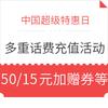 中国移动超级特惠日  多重充值活动 限时领50元、15元话费加赠券,充话加赠7%