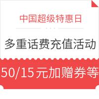 中国移动超级特惠日  多重充值活动
