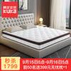 顾家家居 KUKA 椰棕床垫 整网独立袋装分区弹簧床垫 静音护脊席梦思床垫1.8米 3D爵士 DK.M1002 180*200CM 1799元
