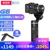 飞宇科技G6 手持云台GoPro运动相机三轴手持稳定器HERO6/5/4防抖 1149元(需用券)