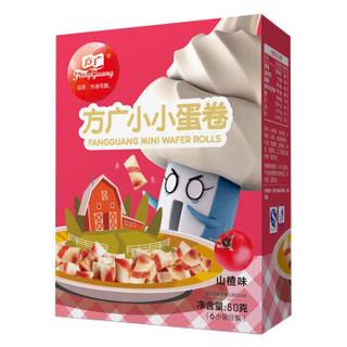 方广 小小蛋卷(山楂味)宝宝营养酥脆点心80g 儿童饼干 亲子零食