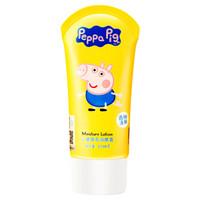 Peppa Pig 小猪佩奇 儿童润肤霜(西柚) 50ml