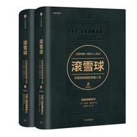 百亿补贴:《滚雪球:巴菲特和他的财富人生》 (套装2册)