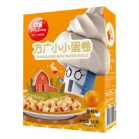 方广 小小蛋卷(香橙味)宝宝营养酥脆点心 80g *4件