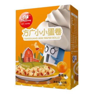 方广 小小蛋卷(香橙味)宝宝营养酥脆点心80g 儿童饼干 亲子零食