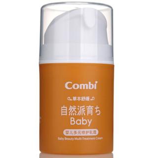 Combi 康贝 婴儿多元修护乳霜 (50ml)