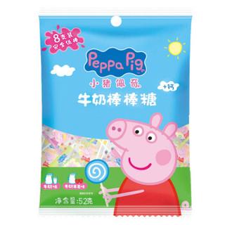 小猪佩奇(Peppa Pig)宝宝零食 (牛奶味+牛奶草莓味) 牛奶棒棒糖  休闲食品糖果 8支装 52g/袋