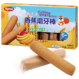 禾泱泱(Rivsea)婴幼儿宝宝零食磨牙棒饼干香蕉味台湾进口80g(6-36个月适用)