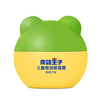 FROGPRINCE 青蛙王子 儿童保湿霜 (40g)