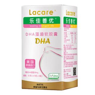 乐佳善优美国原装进口DHA藻油软胶囊DHA孕产妇型45粒(备孕期 孕期 哺乳期均可适用)