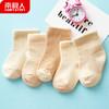 南极人婴儿袜子 棉质宝宝袜子0-1-3岁新生儿袜子儿童地板袜 四季彩棉款 M
