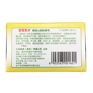 宝宝金水 婴儿沐浴皂 (100g*6)