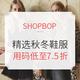 SHOPBOP 精选秋冬鞋服 限时大促(含Marc Jacobs、Kate Spade、Marni等大牌) 用码立享8折,满$500享75折