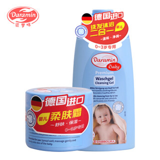 daramin 达罗咪 婴儿洗护套装 (洗护二合一250ml+柔肤霜100ml)