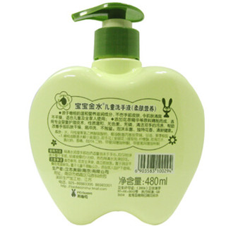 宝宝金水 儿童柔肤营养洗手液 (480ml*2)