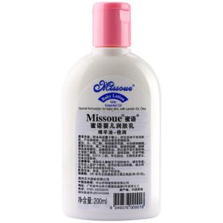 Missoue 蜜语 儿童洗护套装 (沐浴露洗发水二合一350ml+身体乳200ml)