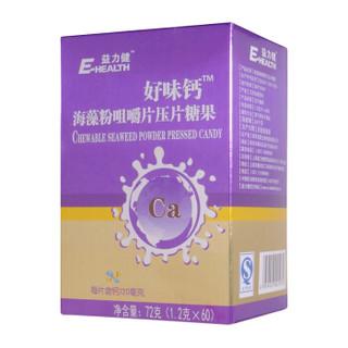 益力健(E-HEALTH)好味钙海藻粉咀嚼片压片糖果60片儿童婴幼儿补钙奶味宝宝