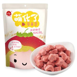 伊威(Eastwes)儿童辅食零食入口即化冻干水果豆溶豆 萌化了草莓豆 18g(宝妈宝贝系列)