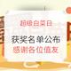 超级白菜日:中秋国庆不拼假 出行好物白菜价 获奖名单公布,感谢各位值友