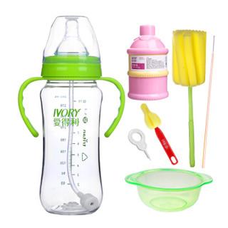 爱得利(IVORY) 奶瓶 婴儿奶瓶 特丽透宽口径奶瓶套装 带手柄带吸管300ml  (自带2个月以上十字孔奶嘴)