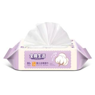 Cutebaby 可爱多 全棉生活 婴儿纯棉湿巾 (80片*10包)