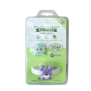 Forlisa 菲丽洁 婴儿防蚊手环 (手环1个+驱蚊补充粒1个(赠品);驱蚊纽扣夹1个(赠品))