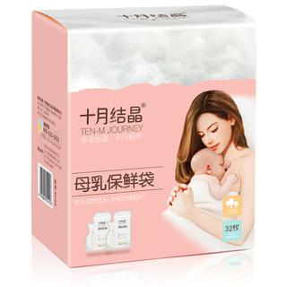 十月结晶200ml储存奶袋母乳保鲜袋SH186×2包